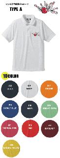 ABS AW-1214 ボウラーズポロ<タイプA>の商品画像