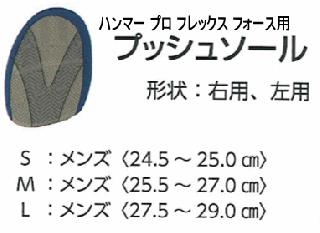 ハンマー プロ フレックス フォース用<プッシュソール>の商品画像