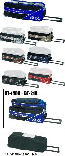 BT-1400 3ボールツアーバッグの商品画像