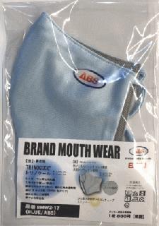 ABS ブランド マウスウェア<ブルー>の商品画像