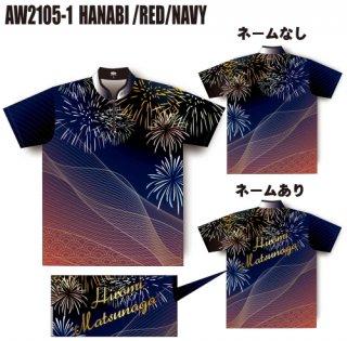 ABS 2021 サマーモデル<AW2105-1>HANABI/RED/NAVYの商品画像
