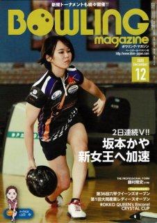 <バックナンバー>ボウリングマガジン 2020年号(1月〜12月)の商品画像