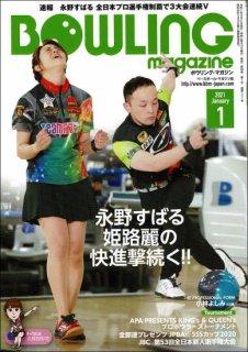 <バックナンバー>ボウリングマガジン 2021年号(1月〜8月)の商品画像