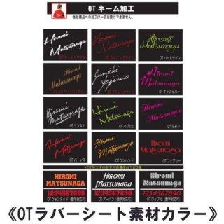 【ABSウェア限定】ウェアネーム入れ(OTネーム加工)※OTラバーシート素材カラーの商品画像