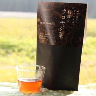 クロモジ茶(ティーバック/煎じ用)