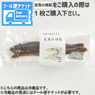 岩魚の燻製