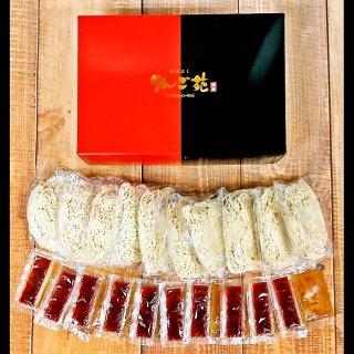 焼肉屋の生冷麺 10食セット 冷凍自家製麺【ギフトボックス配送】