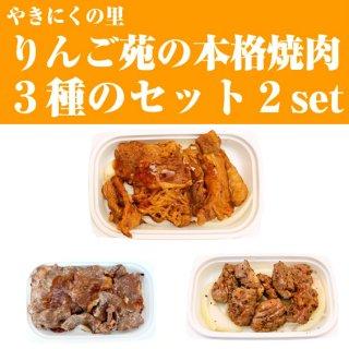 お店のまんま焼肉 焼肉屋りんご苑 3種類2セット 600g(カルビ ロース 花咲牛タン塩)