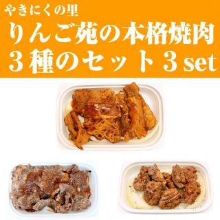 お店のまんま焼肉 焼肉屋りんご苑 3種類3セット 900g(カルビ ロース 花咲牛タン塩)