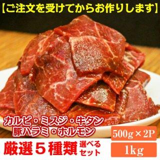 厳選5種より選べる メガ盛り 焼肉セット 500g 2パック 計1kg(カルビ ミスジ 牛タン 豚ハラミ 牛ホルモン)