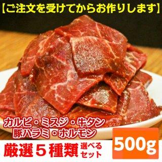 厳選5種より選べる メガ盛り 焼肉 500g (カルビ ミスジ 牛タン 豚ハラミ 牛ホルモン)