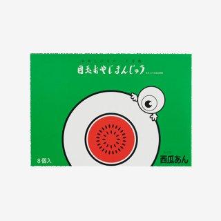 【夏季限定】目玉おやじまんじゅう 8個入り スイカ餡