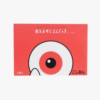 【境港限定】目玉おやじまんじゅう 8個入り こし餡