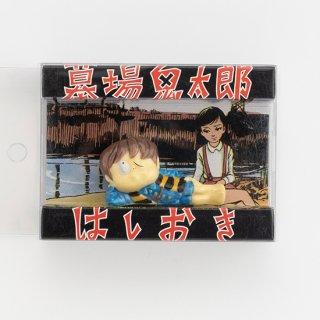 陶器 箸置き 墓場鬼太郎