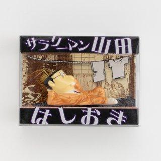 陶器 箸置き サラリーマン山田くん