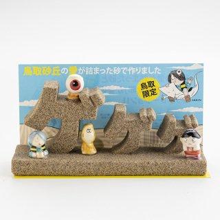 妖怪が乗っかった砂像「ゲゲゲ」 鬼太郎、目玉、ねずみ、ネコ