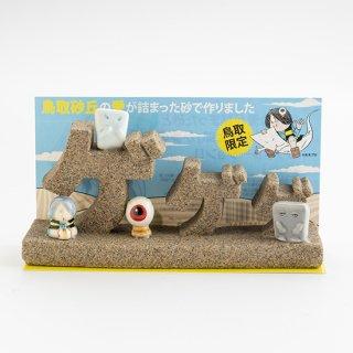 妖怪が乗っかった砂像「ゲゲゲ」 鬼太郎、目玉、一反、ぬりかべ