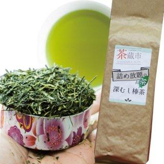 深むし棒茶(350g入)