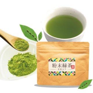 粉末緑茶(玄米入)
