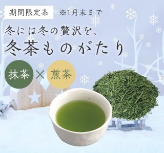 冬茶ものがたり