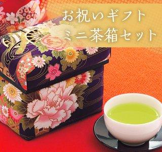 お祝いギフト ミニ茶箱セット