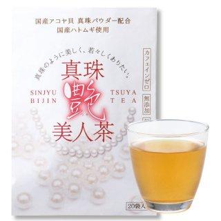 真珠艶美人茶