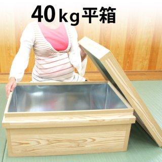 40kg茶箱(平箱)