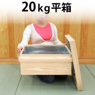 20kg茶箱(平箱)