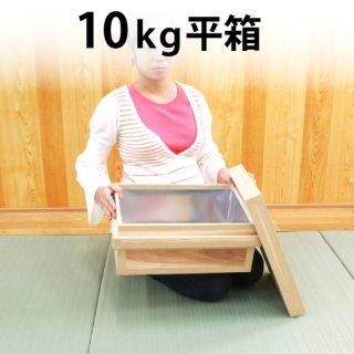 10kg茶箱(平箱)