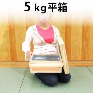 5kg茶箱(平箱)