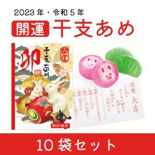 【名入れ無料】開運・干支あめ 10袋セット