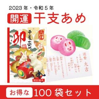 【名入れ無料】開運・干支あめ お得な100袋セット