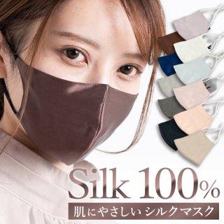 シルク マスク