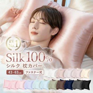 シルク 枕カバー