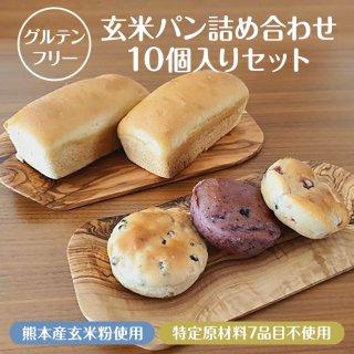 玄米パン【詰め合わせセット】