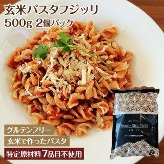 玄米パスタ【フジッリ】 500g  2個パック