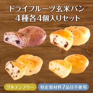 玄米パン【ドライフルーツ/シリーズ】 4種×4個 パック