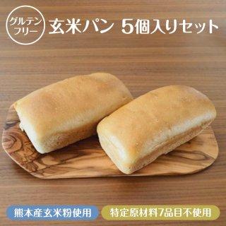 玄米パン【プレイーン】120g 5個パック
