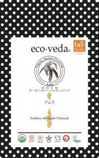 エコヴェーダ 2 0 1 9 オーガニックハーバルクレンジング アムラ
