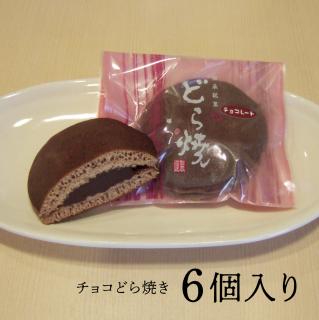 チョコどら焼き[6個入り]