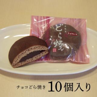 チョコどら焼き[10個入り]