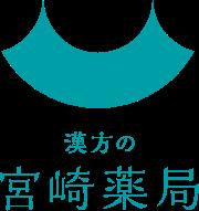 宮崎薬局 オンラインショップ