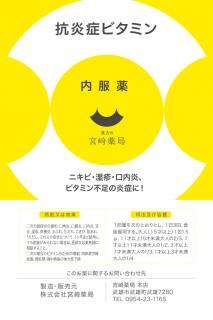 ニキビ・湿疹・口内炎に即効 抗炎症ビタミン(20包)
