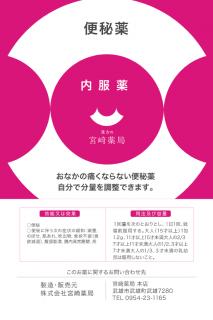 自然なお通じの便秘薬 便秘薬(40包)