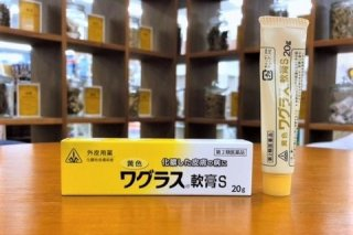黄色ワグラス軟膏S(20g)