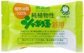 シャボン玉 純植物性シャボン玉浴用 (100g)
