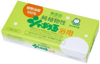 シャボン玉 純植物性シャボン玉浴用 (100g×3個)