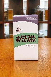 ホノミビスキン(45cap)