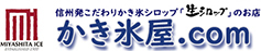 オリジナルかき氷シロップのお店 かき氷屋.com