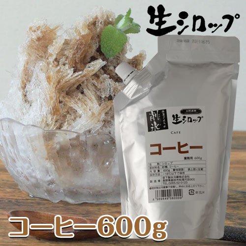 生シロップ コーヒー 600g ※